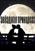 """Обложка книги """"Звёздная принцесса"""""""