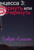 """Обложка книги """"Звёздная принцесса 3: Вернуть или вычеркнуть"""""""