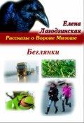 """Обложка книги """"Беглянки"""""""
