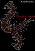 """Обложка книги """"Помятые игры"""""""