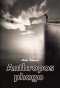 "Обложка книги ""Anthropos phago"""