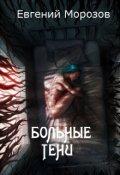 """Обложка книги """"Больные тени"""""""