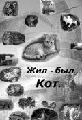 """Обложка книги """"Жил-был... Кот."""""""