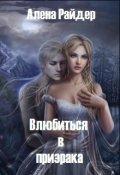 """Обложка книги """"Влюбиться в призрака"""""""