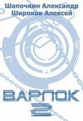 "Обложка книги ""Варлок 2"""
