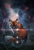 """Обложка книги """"Как звали ту звезду, знали только лисы"""""""