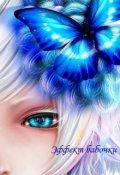 """Обложка книги """"Эффект бабочки"""""""