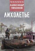 """Обложка книги """"Лихолетье"""""""