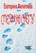 "Обложка книги ""Следы на снегу"""