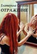 """Обложка книги """"Отражение"""""""