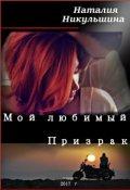 """Обложка книги """"Мой любимый Призрак"""""""