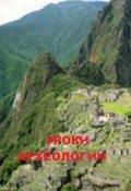 "Обложка книги ""Уроки археологии"""