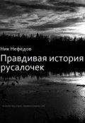 """Обложка книги """"Правдивая история русалочек"""""""