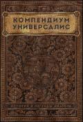 """Обложка книги """"Компендиум Универсалис"""""""
