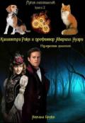 """Обложка книги """"Магия Механизмов-2. Калиостра Рикс и профессор Аверилл Нуари"""""""