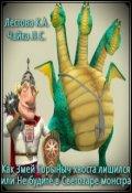 """Обложка книги """"Как Змей Горыныч хвоста лишился"""""""