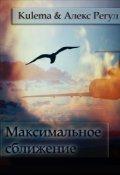 """Обложка книги """"Максимальное сближение"""""""