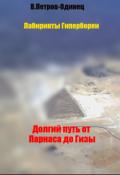 """Обложка книги """"Долгий путь от Парнаса до Гизы"""""""