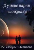 """Обложка книги """"Лучшие парни галактики"""""""