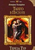 """Обложка книги """"Империя Тигвердов #2. Танго в пустоте"""""""