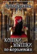 """Обложка книги """"Кошки-мышки по-королевски"""""""