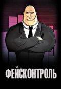 """Обложка книги """"Фейсконтроль"""""""