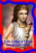 """Обложка книги """"Как Зевс И Гера Розводились"""""""
