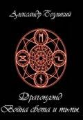 """Обложка книги """"Драгонлэнд. Война света и тьмы."""""""