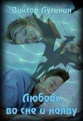 "Обложка книги ""Любовь во сне и наяву"""