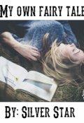 """Обложка книги """"Моя собственная сказка """""""