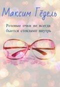 """Обложка книги """"Розовые очки не всегда бьются стеклами внутрь"""""""