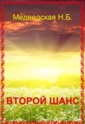 """Обложка книги """"Прикосновение ангела  и  Дорога домой (второй шанс)    """""""