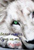 """Обложка книги """"Белая львица. Одна на мир."""""""