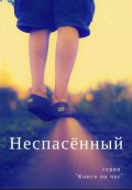 """Обложка книги """"Неспасенный"""""""