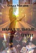 """Обложка книги """"Параллельные пути"""""""