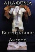 """Обложка книги """"Воссоздание Ангела: Анафема"""""""