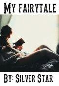 "Обложка книги ""Моя сказка """