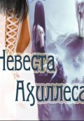 """Обложка книги """"Невеста Ахиллеса"""""""