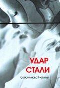 """Обложка книги """"Удар стали"""""""