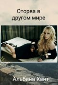 "Обложка книги ""Оторва в другом мире"""