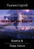 """Обложка книги """"Шахматы богов 4 - Лорд Хаоса"""""""