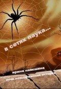 """Обложка книги """"В сетях паука..."""""""