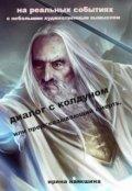 """Обложка книги """"Диалог с колдуном, или Предсказывающий смерть..."""""""