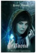 """Обложка книги """"Паола. Темный кристалл. Книга 1"""""""