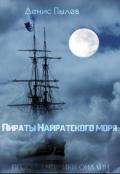 """Обложка книги """"Пираты Найратского моря"""""""