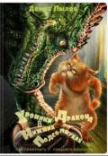 """Обложка книги """"Хроники Дракона в Нижних Подсолнухах"""""""