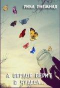 """Обложка книги """"А сердце верит в чудеса... (прода 18.03.2019)"""""""