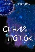 "Обложка книги ""Синий поток"""