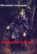 """Обложка книги """"Звёздный король"""""""