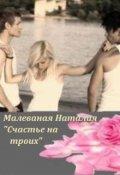 """Обложка книги """"Счастье на троих"""""""